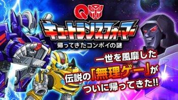 Q Transformers: Kaettekita Convoy no Nazo