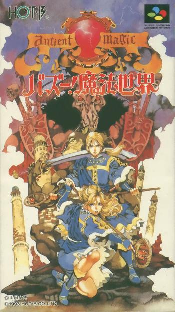 Ancient Magic: Bazoe! Mahou Sekai