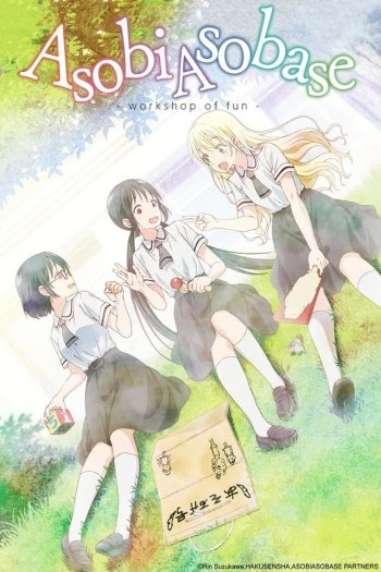 Asobi Asobase - workshop of fun -
