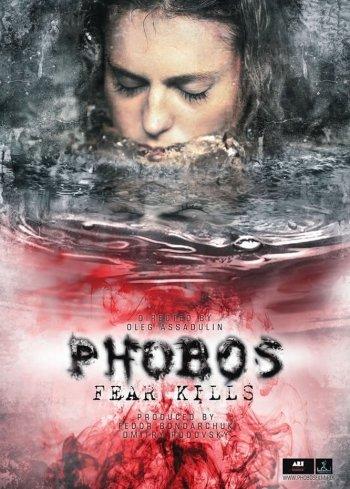 Phobos. Fear Kills