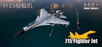 J15 Fighter Jet VR (歼15舰载机)