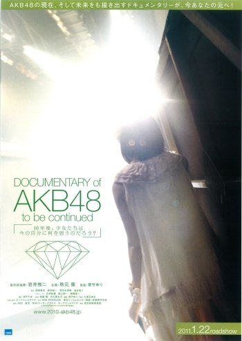 Documentary Of AKB48 : To Be Continued