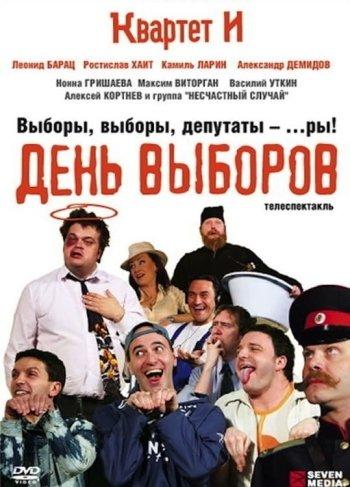 День выборов (спектакль)