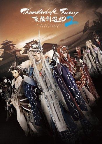 Thunderbolt Fantasy: Sword Seekers 2