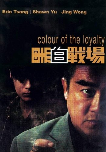 Colour of the Loyalty