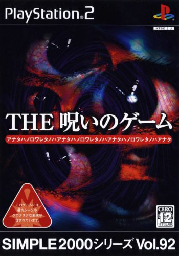 Simple 2000 Series Vol. 92: The Noroi no Game