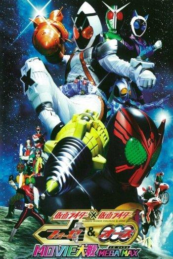 Kamen Rider x Kamen Rider Fourze & OOO Movie Taisen Mega Max