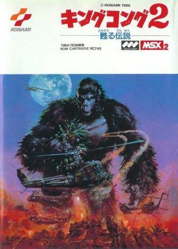 King Kong 2: Yomigaeru Densetsu