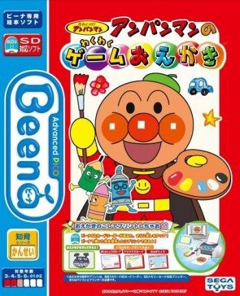 Anpanman no Waku Waku Game Oekaki