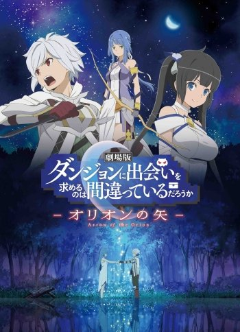 Is It Wrong to Try to Pick Up Girls in a Dungeon? -  Arrow of the Orion
