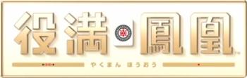 Hinotori: Houou Hen