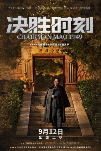 Chairman Mao 1949