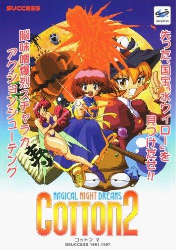 Cotton 2: Magical Night Dreams