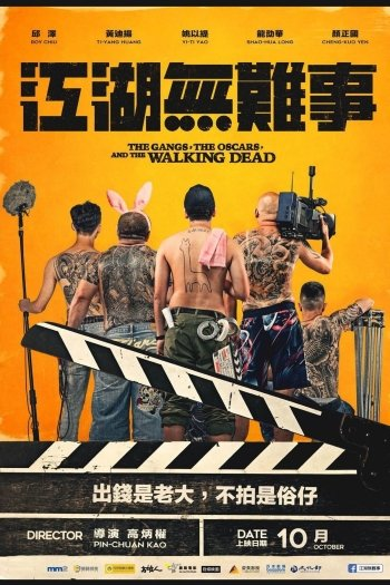 The Gangs, the Oscars, and the Walking Dead