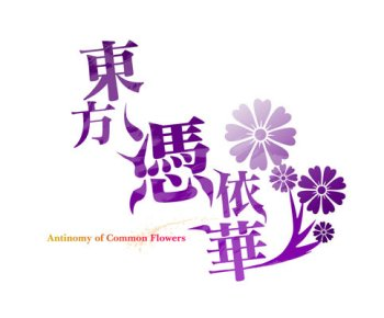 東方憑依華 ~ Antinomy of Common Flowers.