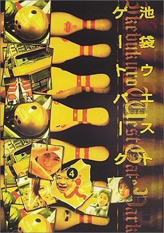 Gallery ID: 8097 Ikebukuro West Gate Park (2000)