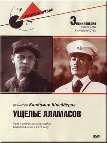 Ushchelye Alamasov