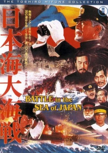 Battle of the Japan Sea