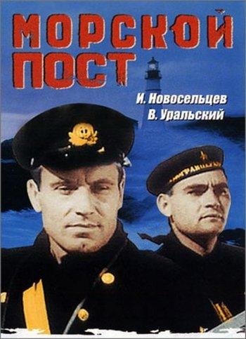 Morskoy Post
