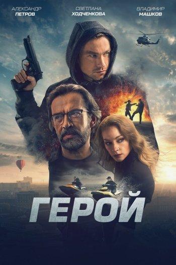 Movie ID: 110916