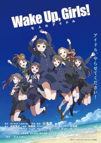 Wake Up, Girls! - Seven Idols