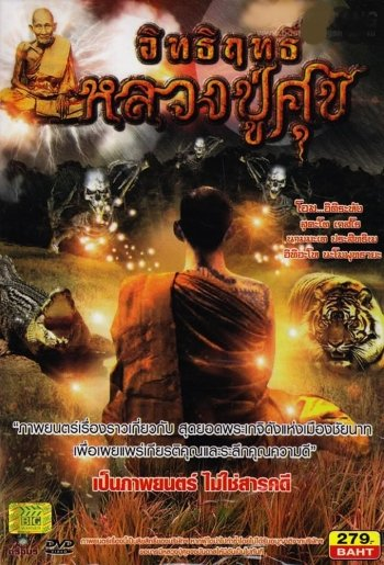 Miracles of Luang Pu Suk