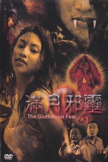 The Gluttonous Fear