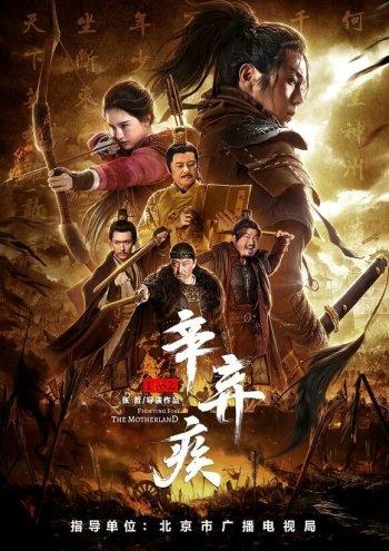 Xin Qiji 1162