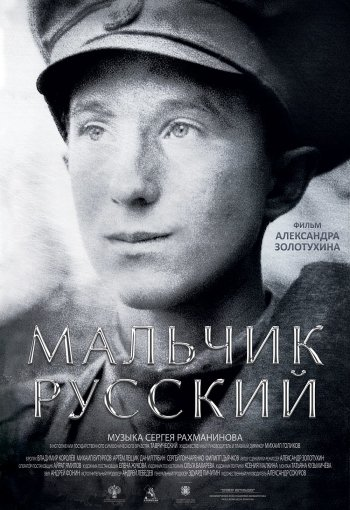 A Russian Youth