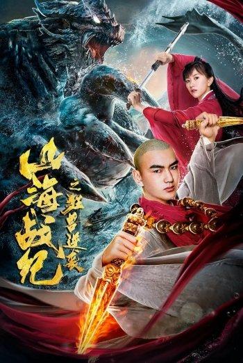 War of ShanHai: The Revenge of Titan Monsters