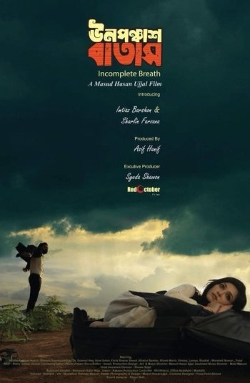 Incomplete Breath
