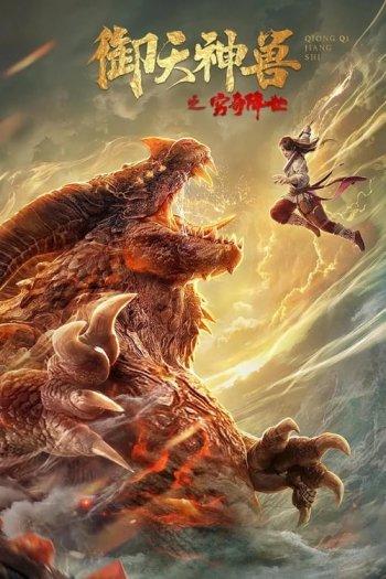 Yu Tian Shen Shou
