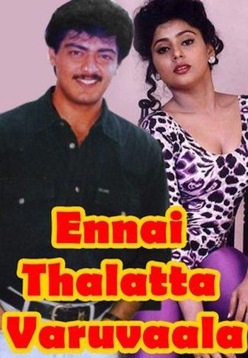 Ennai Thalatta Varuvala