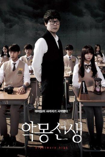 Nightmare Teacher