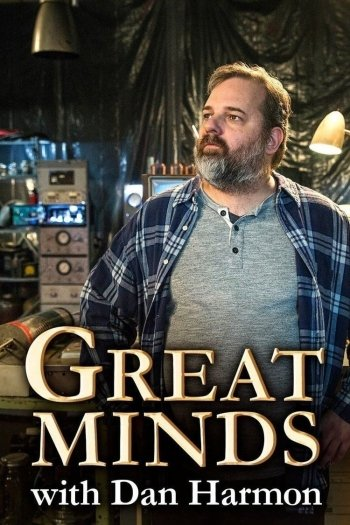 Great Minds with Dan Harmon