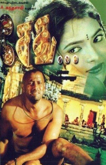 Sethu