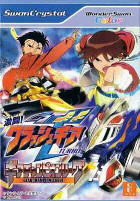 Gekitou! Crash Gear Turbo: Gear Champion League