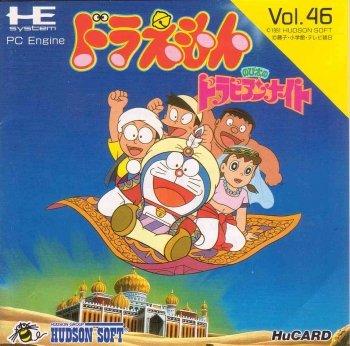 Doraemon: Nobita no Dorabian Night