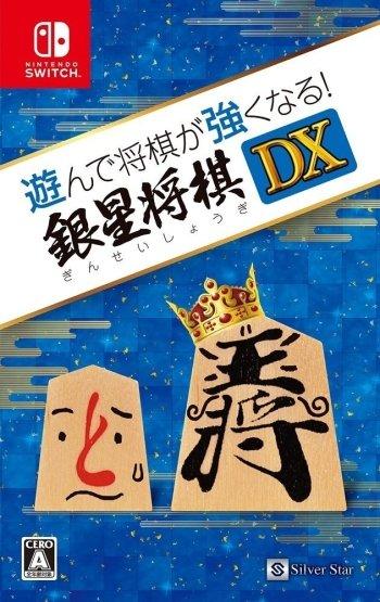 Asonde Shogi ga Tsuyoku-naru! Ginsei Shogi DX