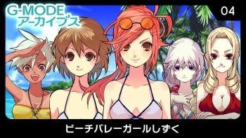 G-Mode Archives 04: Beach Volleyball Girl Shizuru