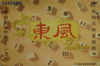 Chuugoku Janshi Story: Tonpuu