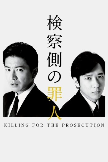 Killing for the Prosecution