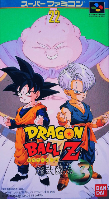 Dragon Ball Z: Super Butouden 3