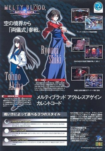 Melty Blood - Actress Again ~Current Code~