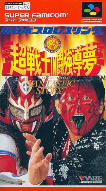 Shin Nihon Pro Wrestling: Chou Senshi in Tokyo Dome -Fantastic Story-