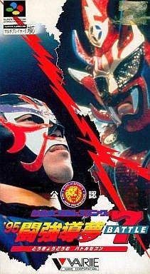 Shin Nihon Pro Wrestling '95: Tokyo Dome Battle 7