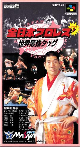 Zen-Nihon Pro Wrestling DASH: Sekai Saikyou Tag