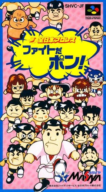 Zen-Nippon Pro Wrestling: Fight da Pon!