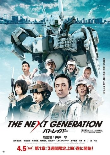 The Next Generation: Patlabor