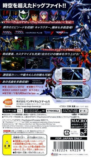 Macross Ace Frontier
